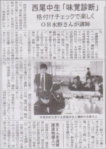 141109三河新報