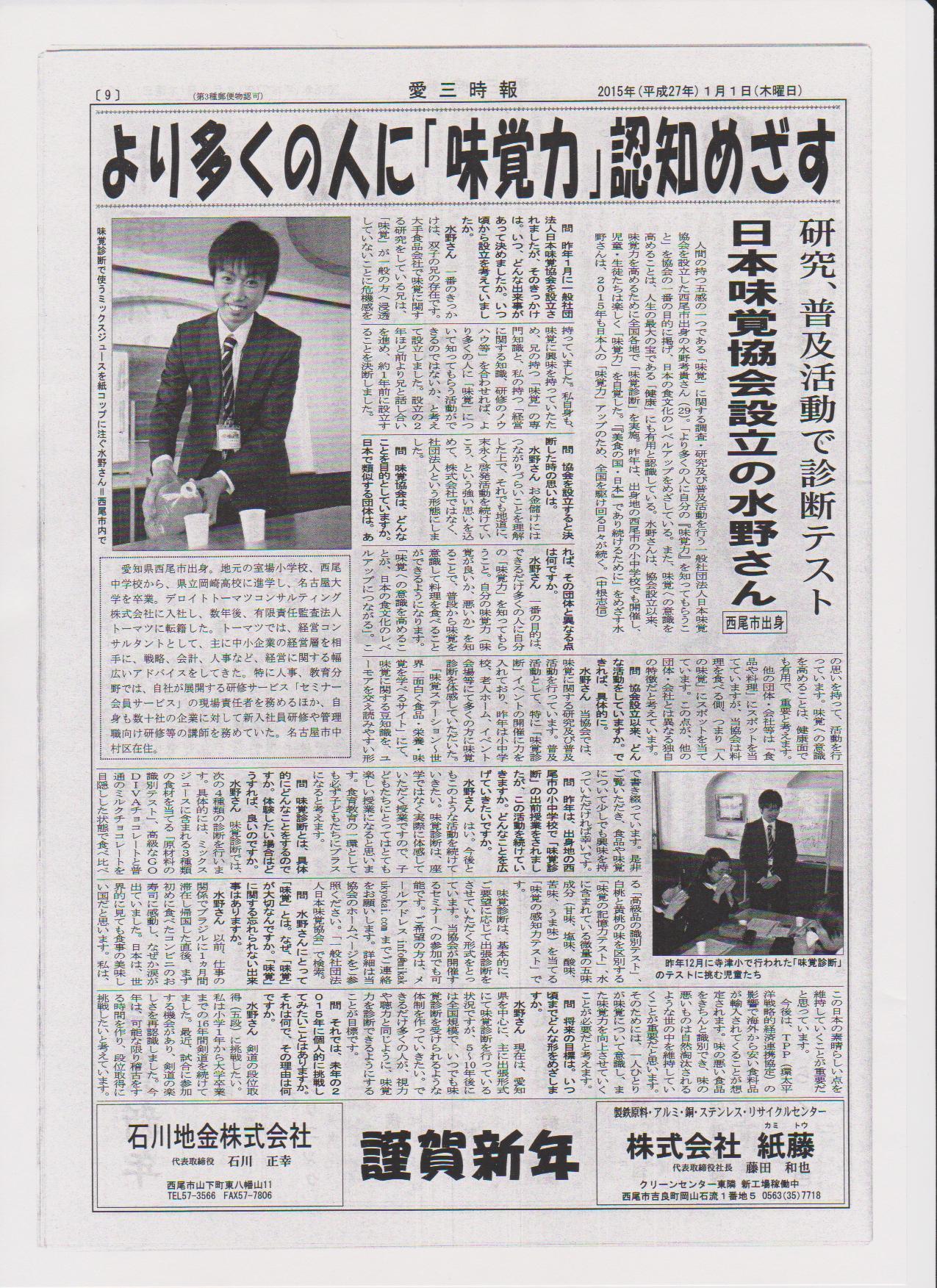 2015.01.01愛三時報正月号