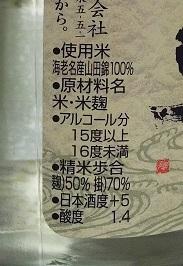 日本酒ラベル
