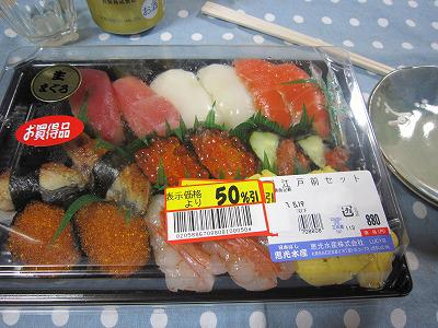 消費期限寿司