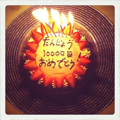 誕生1万日ケーキ