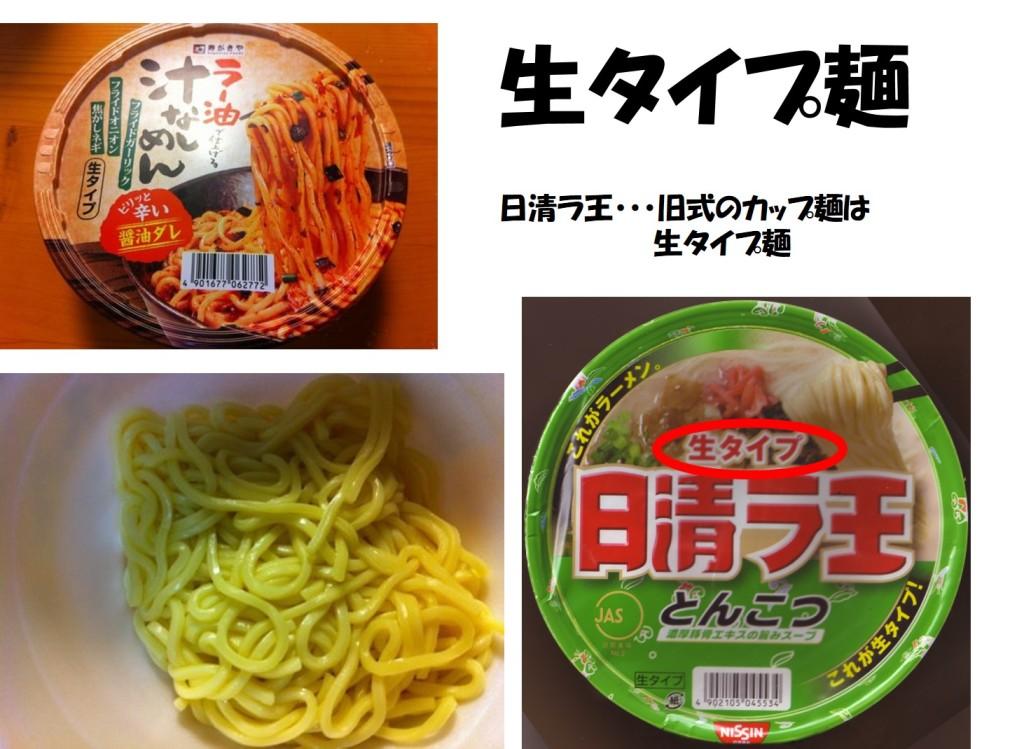 生タイプ麺