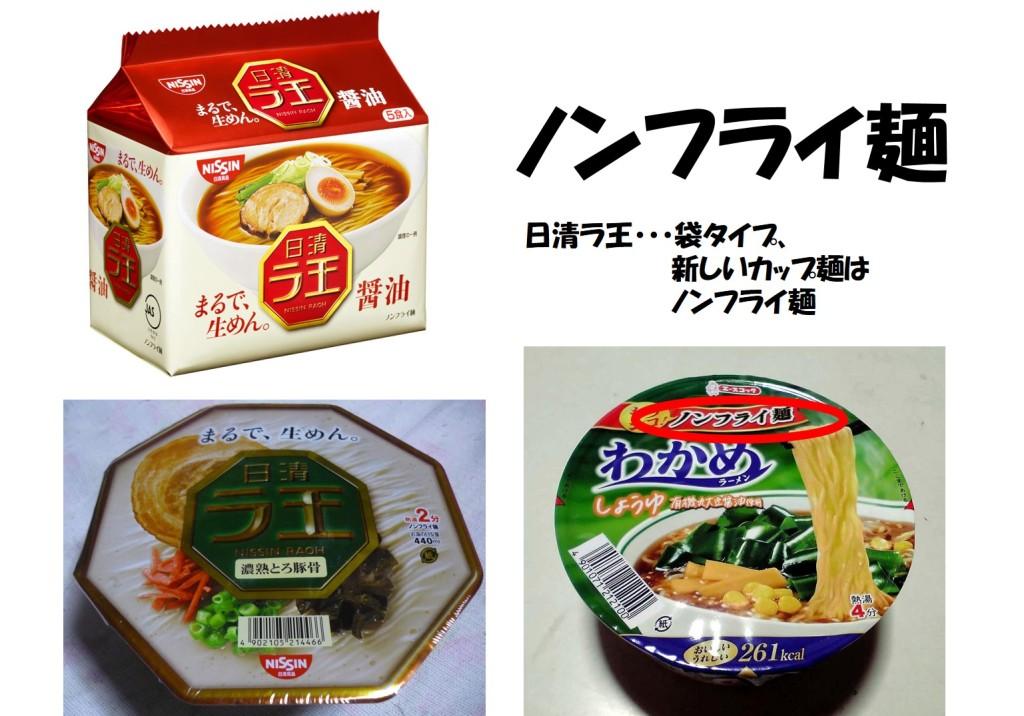 ノンフライ麺2