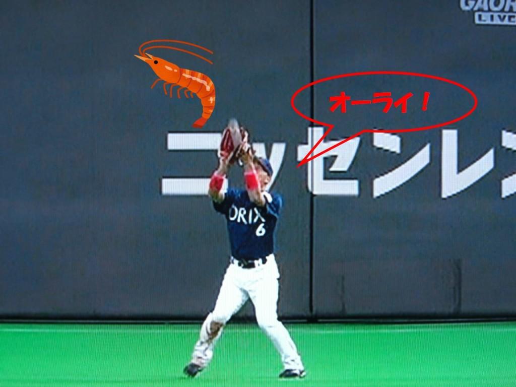 野球のエビフライ