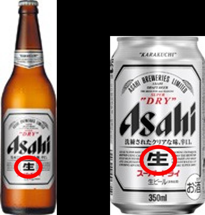 「生ビール」と「瓶ビール」の違い~食べ物の「生」とは ...