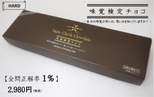 味覚検定チョコ(HARD)