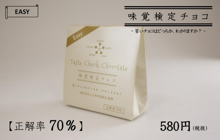 味覚検定チョコ(EASY)
