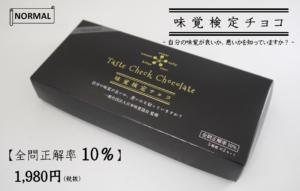 味覚検定チョコ(NORMAL)