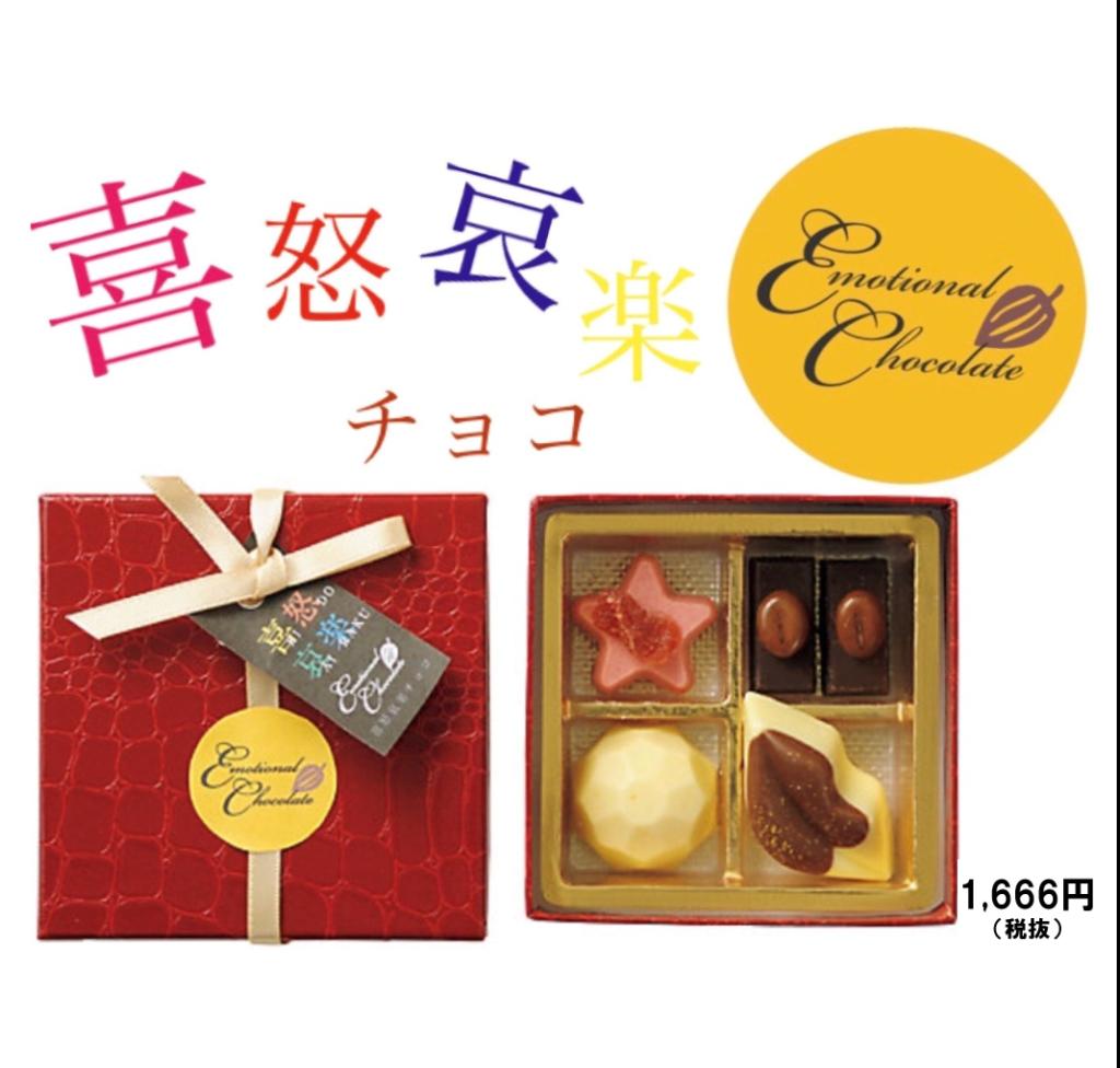 喜怒哀楽チョコ~Emotional Chocolate~